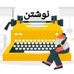 پنچ راهکار برای ایست از نویسندگی